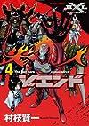 ジエンド 炎人 The last hero comes alive(4) (マガジンZコミックス)
