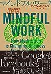 マインドフル・ワーク—「瞑想の脳科学」があなたの働き方を変える