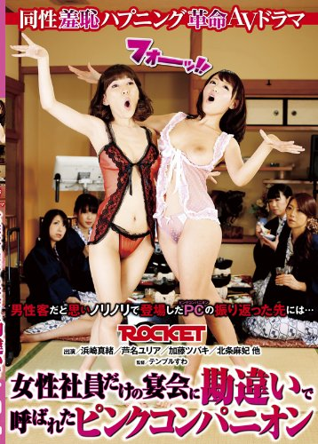 女性社員だけの宴会に勘違いで呼ばれたピンクコンパニオン [DVD]