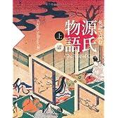 英語で読む 源氏物語(上)