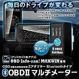 OBD2 マルチメーター メーター スピードメーター 水温 回転数 電圧 診断ツール 日本語版専用アプリ付属