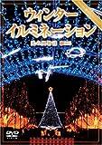ウィンターイルミネーション 光の風物詩 [DVD]