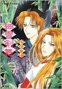細雪剣舞―暗夜鬼譚 (コバルト文庫―暗夜鬼譚)                       文庫                                                                                                                                                                            – 2002/6