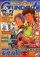 GUNDAM A (ガンダムエース) 2007年 01月号 [雑誌]