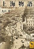 1667 上海物語 国際都市上海と日中文化人 (学術文庫)