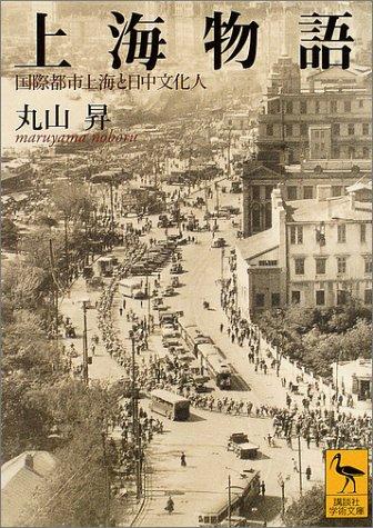 1667 上海物語 国際都市上海と日中文化人