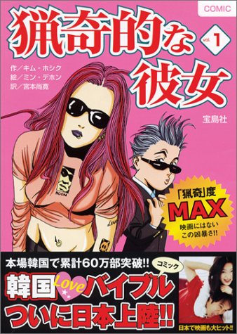 COMIC猟奇的な彼女 (Vol.1)