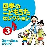 日本のこどもうたセレクション(3)~2歳から3歳のどうよう~