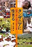 タンザニアに生きる―内側から照らす国家と民衆の記録