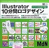 Illustrator10分間ロゴデザイン―すべて10分以内で完成! (MdN BOOKS)