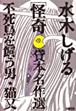水木しげる怪奇貸本名作選 不死鳥を飼う男・猫又 (ホーム社漫画文庫) (HMB M 6-1)