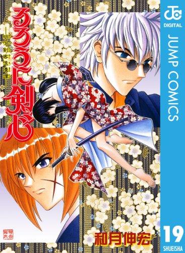 るろうに剣心―明治剣客浪漫譚― モノクロ版 19 (ジャンプコミックスDIGITAL)