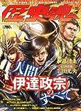 歴史魂 Vol.10 2013年 01月号 [雑誌]