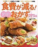 食費が減る!節約おかず275品―豆腐やもやしの激安レシピ満載!50円・100円おかず大特集 (GAKKEN HIT MOOK)