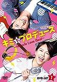 キミをプロデュース~Miracle Love Beat~ (オリジナル・バージョン) DVD-SET1