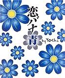 恋バナ / Yoshi のシリーズ情報を見る