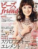 ビーズ friend (フレンド) 2011年 01月号 [雑誌]