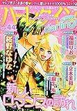 ハーレクインdarling! Vol.44 (ハーレクインオリジナル増刊)