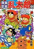 落第忍者乱太郎 44 (あさひコミックス)