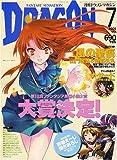 DRAGON MAGAZINE (ドラゴンマガジン) 2006年 07月号 [雑誌]