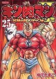 キン肉マン2世 究極の超人タッグ編 25巻 3/19発売