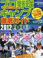 週刊ベースボール増刊 プロ野球キャンプ徹底ガイド2012 2012年 2/10号 [雑誌]