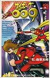 サイボーグ009 (23) (MFコミックス)
