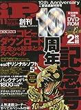 iP ! (アイピー) 2009年 11月号 [雑誌]