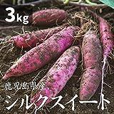 シルクスイート 3kg ※洗い生芋