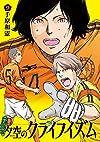 夕空のクライフイズム 9 (ビッグコミックス)