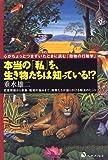 本当の「私」を、生き物たちは知っている!?―心がちょっとつまずいたときに読む「動物の行動学」