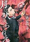 月に吠えらんねえ(2) (アフタヌーンKC)