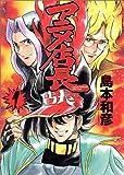アニメ店長 1 (IDコミックス ZERO-SUMコミックス)