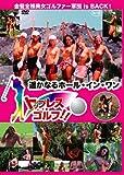 トップレス・ゴルフ!!遥かなるホール・イン・ワン [DVD]