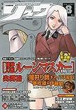 月刊 COMIC (コミック) リュウ 2009年 08月号 [雑誌]