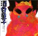酒呑童子 (日本の物語絵本)