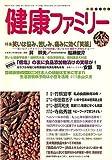 健康ファミリー 2006年 09月号 [雑誌]