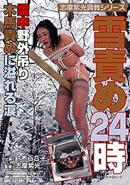雪責め24時 [DVD]