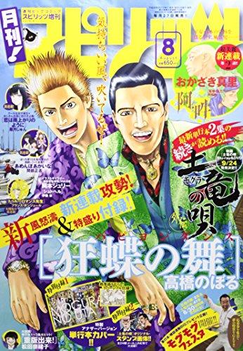 月刊!スピリッツ 2014年 8/1号 [雑誌]