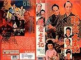 隠密七生記 [VHS]