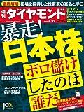 週刊 ダイヤモンド 2014年 4/12号 [雑誌]