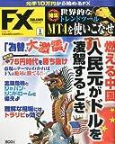 月刊 FX (エフエックス) 攻略.com (ドットコム) 2012年 01月号 [雑誌]