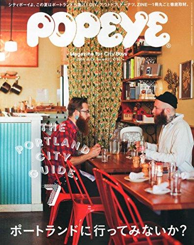 POPEYE (ポパイ) 2014年 07月号 [雑誌]