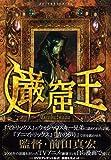 巌窟王 / 前田 真宏 のシリーズ情報を見る