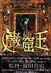 巌窟王 1 (アフタヌーンKC)