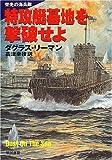 特攻艇基地を撃破せよ—栄光の海兵隊 (ハヤカワ文庫NV)
