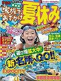 まっぷる 京阪神・名古屋発 家族でおでかけ 夏休み号 (まっぷるマガジン)
