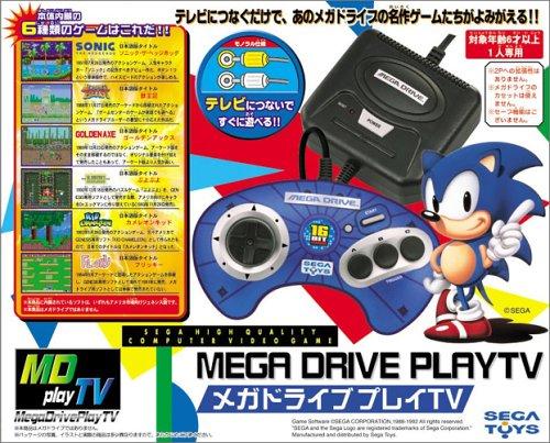 メガドライブプレイTV【メーカー生産終了】