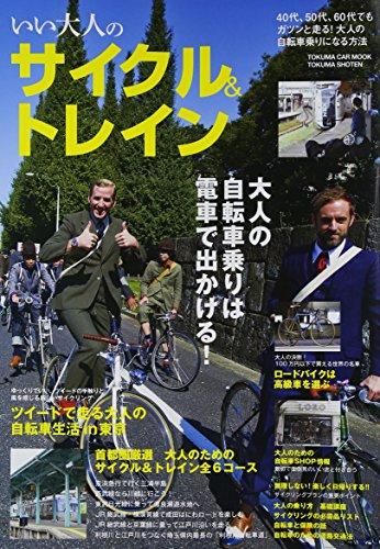 いい大人のサイクル&トレイン―大人の自転車乗りは電車で出かける! (TOKUMA Car Mook)