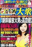 週刊大衆 2015年 7/27 号 [雑誌]